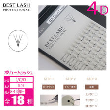 【BEST LASH】セーブルファン4D