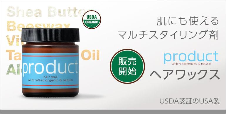 肌にも使えるマルチスタイリング剤productヘアワックス【USDA認証のUSA製】