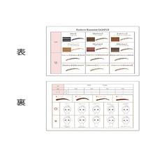 眉毛エクステンションサンプル表(両面印刷)