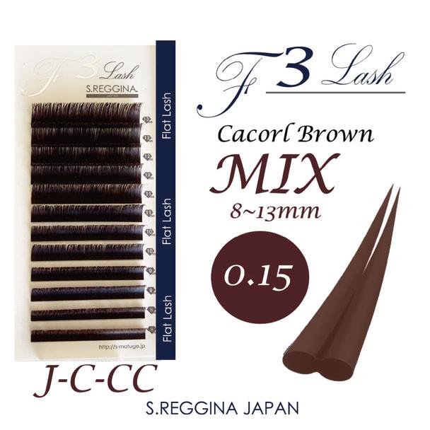 【S.REGGINA】F3ラッシュ 12列[Jカール太さ0.15長さMIX](チャコールBRN) 1