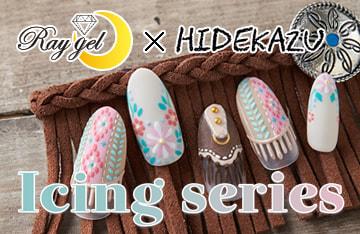 Raygel-レイジェル-のIcing series-アイシングシリーズ-