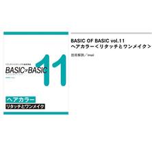 BASIC OF BASIC vol.11 ヘアカラー<リタッチとワンメイク> 技術解説/imaii(イマイ)