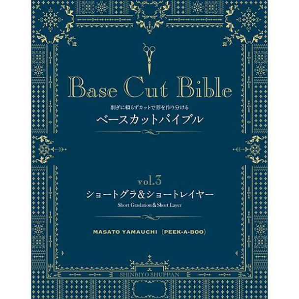 Base Cut Bible vol.3 ショートグラ&ショートレイヤー 著/山内政人(PEEK‐A‐BOO) 1