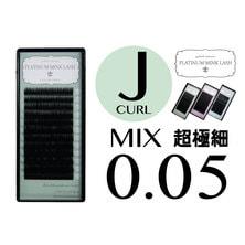 プラチナミンクラッシュ【Jカール 太さ0.05×長さMIX】