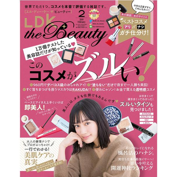 【定期購読】LDK the Beauty(エルディーケー・ザビューティー) [毎月22日・年間12冊分]