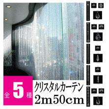 クリスタルカーテン(2m50cm)